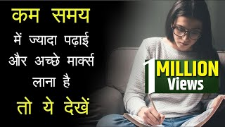 How to prepare for Exams in Short time Study Motivation and Tips  for Students By Mann ki awaaz