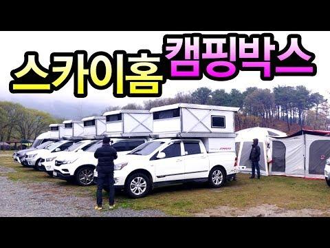 코란도 스포츠 오지 캠핑 종결차 감성 리뷰 Doovi