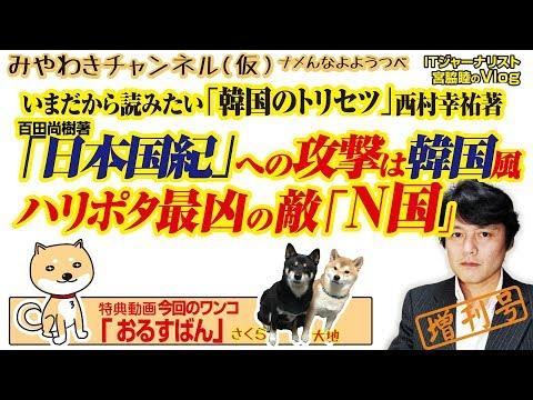 百田尚樹「日本国紀」への攻撃は韓国風味。ハリポタ最凶の敵な「N」|みやわきチャンネル(仮)#463Restart321