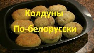 Колдуны по-белорусски