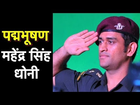 Dhoni Receives Padma Bhushan Award | Sports Tak