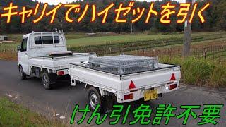 軽トレーラー バックで圃場進入 japanese kei trailer