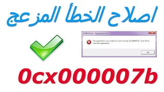 How to fix 0xc00007b error on windows 7, 8 & 8 1&10 حل مشكلة