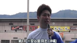 高知市営 第11回 (FⅠ) 2日目 勝利者インタビュー 2/13(木) 『第11回ス...