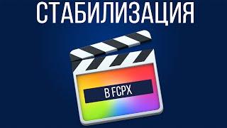 Монтаж видео в FCPX. Как стабилизировать видео в Final Cut Pro X стандартным способом?