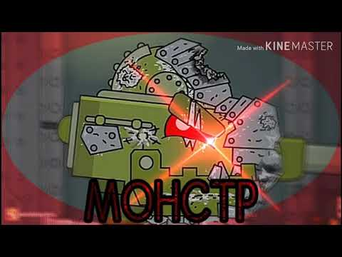 КВ-6 МОНСТР - Мультик про танки (#HomeAnimations)