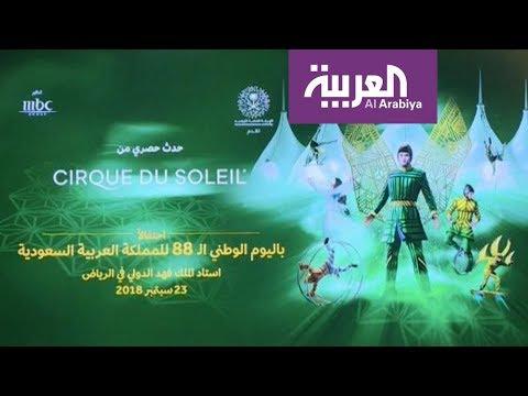 أضخم عرض لـ -سيرك دو سولاي- في الرياض  - نشر قبل 3 ساعة