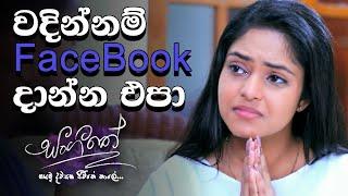 වදින්නම් FaceBook දාන්න එපා | Sangeethe Thumbnail