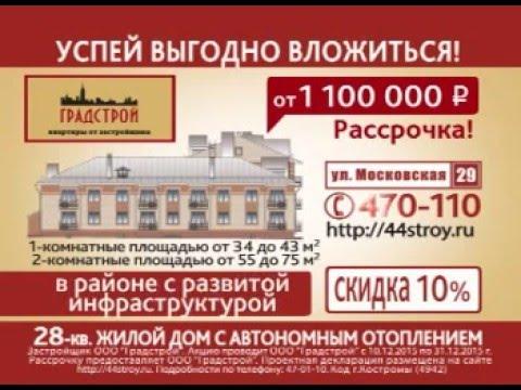 НОВОГОДНЯЯ АКЦИЯ! Квартиры в кирпичном доме от 1,1 млн! Кострома, ул. Московская, 29