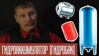 Гидроаккумулятор (гидробак)