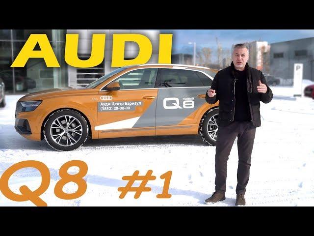 АУДИ Q8 - тест драйв Александра Михельсона - обзор #1 / Audi Q8