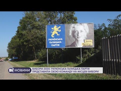 Телеканал ІНТБ: Українська Галицька Партія представила свою команду та кандидатку на посаду міського голови