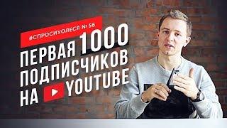 Как набрать 1000 подписчиков на YouTube. Привлекать клиентов из Instagram [#спросиулеся №56]