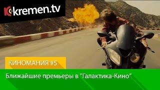 """КИНОМАНИЯ #5 - ближайшие премьеры в """"Галактика-Кино"""""""