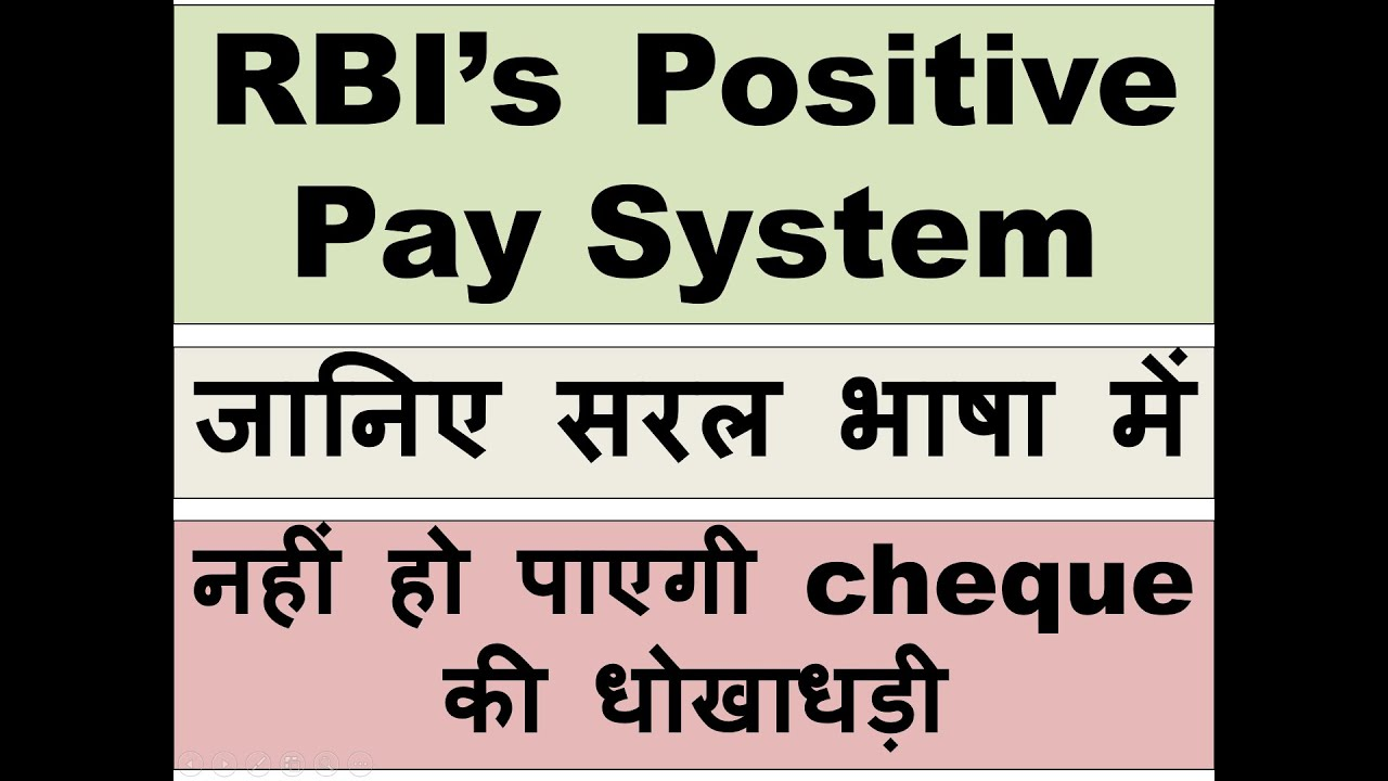 POSITIVE PAY SYSTEM   क्या है POSITIVE PAY SYSTEM   CHEQUE FORGERY IN INDIA