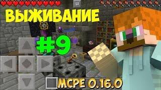 Выживание с модами в Minecraft pe 0.15.6-0.16.0 #9(Мод на магию)!