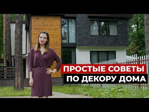 ОБЗОР ДОМА ПИСАТЕЛЯ | Дизайн интерьера, декорирование дома своими руками, рум тур