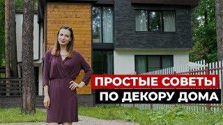 ОБЗОР ДОМА ПИСАТЕЛЯ, 110 кв.м | Дизайн интерьера