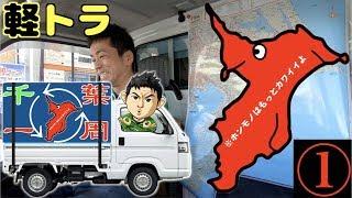 軽トラDIYキャンピングカー第3弾は千葉県一周の旅!今回はどんな珍道中...