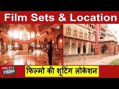 Bollywood film sets & shoot locations| देखिये बॉलीवुड फिल्मों के सेट और शूट लोकेशन| ND Studio,Karjat