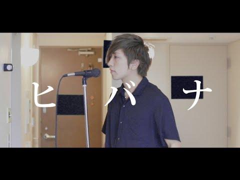 HIBANA Cover By Umikun ≪DECO*27≫ Hatsune Miku