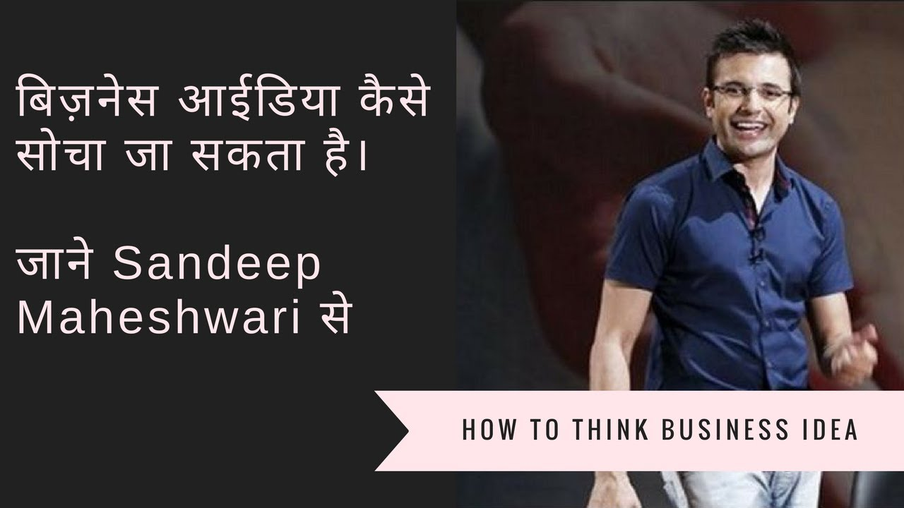 How To Think About Business By Sandeep Maheshwari Become Multi Millionaire