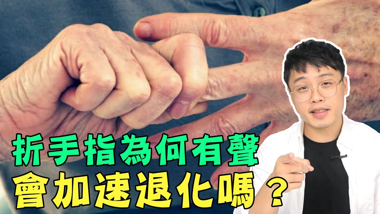 折手指為何有聲音?這個習慣會加速退化嗎?!