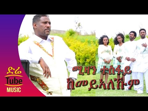 Ethiopia: Mizan Tesfay - Kemeyalekum (ከመይኣለኹም) New Ethiopian Tigrigna Music Video 2016