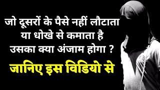 Never earn money by wrong way   Motivational speech   Sant Harish   New Life