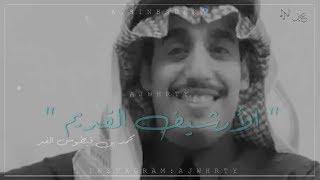احزن قصيده قالها الشاعر محمد الغبر