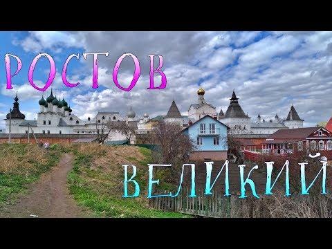 Ростов Великий Ростовский Кремль 12+