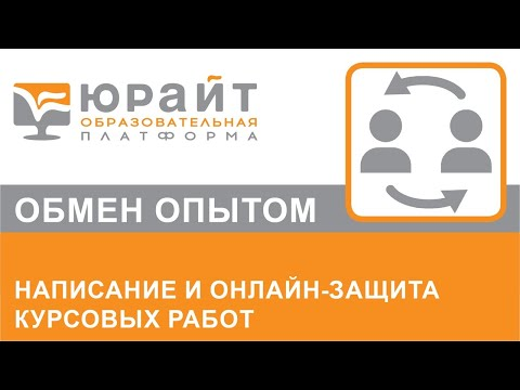 Написание и онлайн-защита курсовых работ. Александр Сафонов