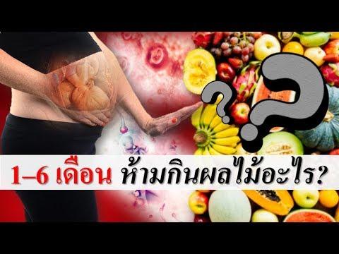 อาหารคนท้อง : คนท้อง 1-6 เดือน ห้ามกินผลไม้อะไร? | ผลไม้สําหรับคนท้อง | คนท้อง Everything
