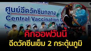 วันแรก ศูนย์ฉีดวัคซีนกลางบางซื่อ เปิดฉีดเข็ม 3 กระตุ้นภูมิ