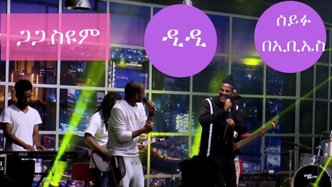Seifu on EBS: Gaga Seyoum - DIDI - Performing Live On Seifu show