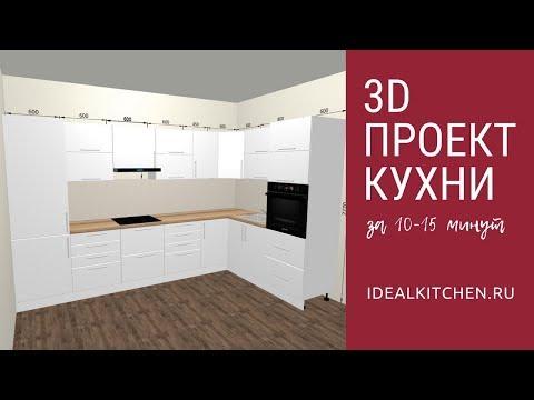 онлайн конструктор гардеробной комнаты 3д