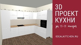 как создать кухню в конструкторе - инструкция