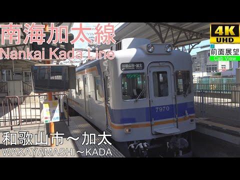 南海特急 サザン 南海加太線に初登場 八幡前駅通過posted by shistatszj