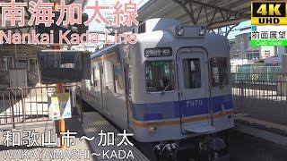 【4K前面展望】南海加太線(和歌山市~加太)