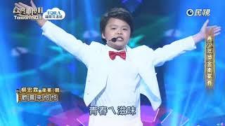20171028 台灣那麼旺 Taiwan No.1 柳宏霖 歡喜來恰恰