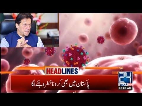 5am News Headlines | 16 Mar 2020 | 24 News HD Mp4
