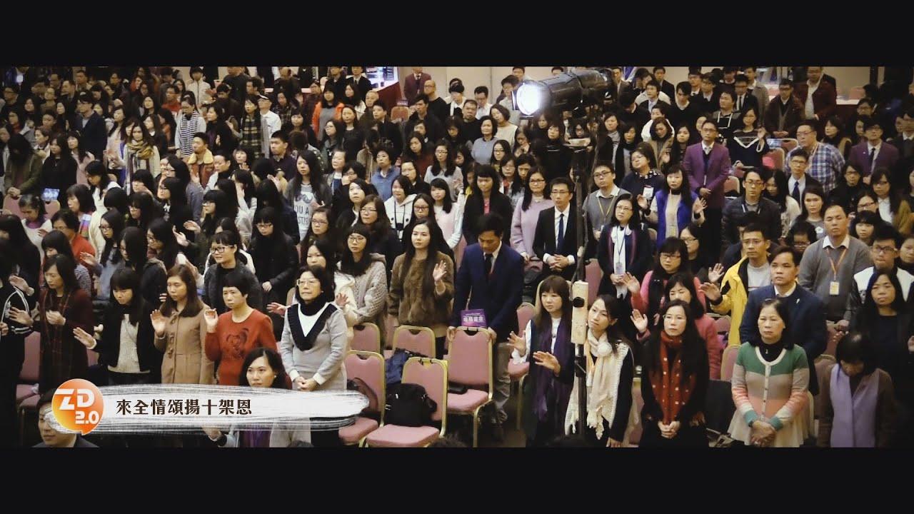 錫安教會新歌 Live:來全情頌揚十架恩 (1427) - YouTube