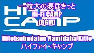 2009年5月20日にリリースしましたHi-Fi CAMP(ハイファイ・キャンプ)の...