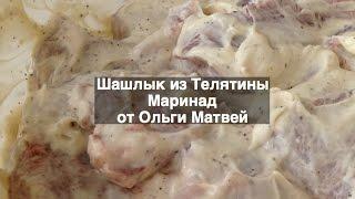 Шашлык из Телятины/Говядины (Маринад), Просто и Быстро! (Barbecue)
