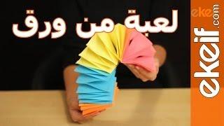 كيف نعمل لعبة من الورق ؟