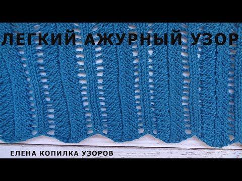 Красивый и простой ажурный узор спицами/ Beautiful and simple openwork pattern spokes