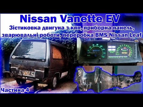 Vanette EV Зістиковка двигуна, переробка приборної панелі,майбутня BMS