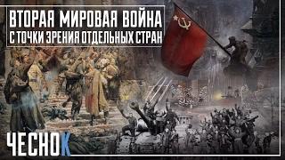 Вторая мировая война с точки зрения различных стран