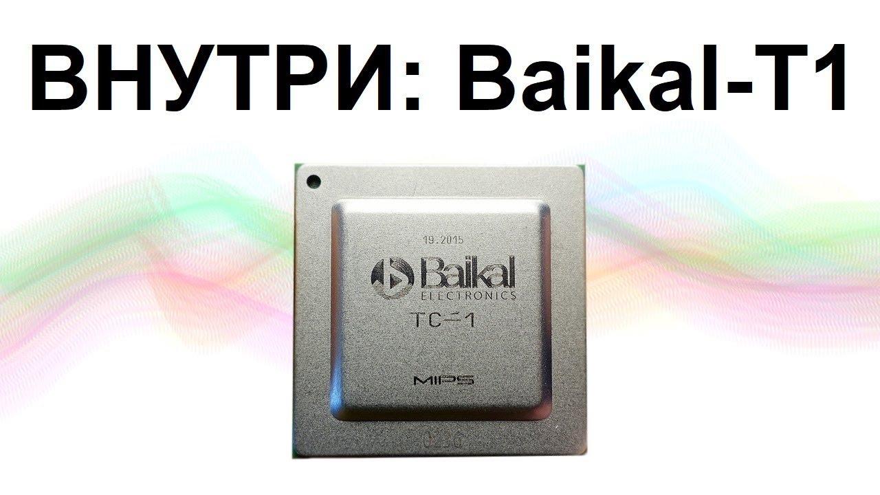 Процессор Байкал-Т1: внутренности