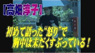 """【高畑淳子】「裕太の人生が台無しよ!」初めて語った""""怒り""""で胸中は未..."""